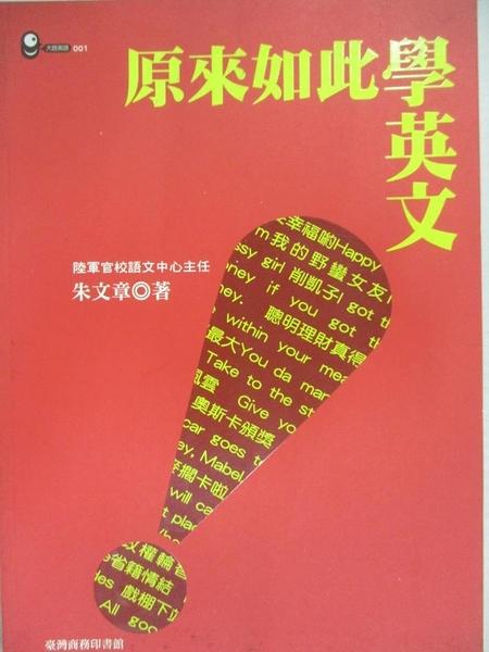 【書寶二手書T1/語言學習_GMT】原來如此學英文_朱文章
