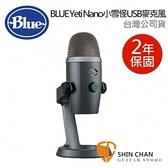 美國 Blue Yeti Nano 小雪怪 USB 電容式 麥克風 太空灰 台灣公司貨 保固二年/不需驅動程式