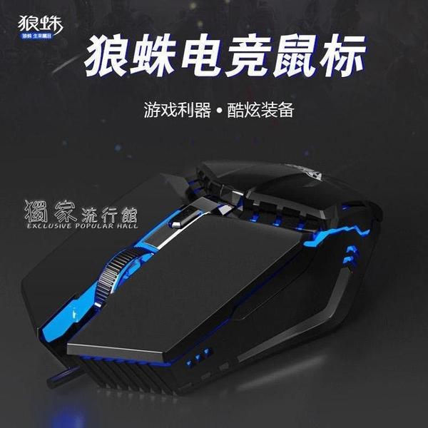 無線滑鼠狼蛛S31有線滑鼠光學游戲辦公電腦辦公游戲電競磨砂手感黑色滑鼠 快速出貨