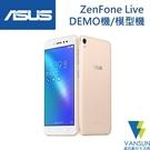 ASUS ZenFone Live (ZB501KL) 5吋 DEMO機/模型機/展示機/手機模型【葳訊數位生活館】
