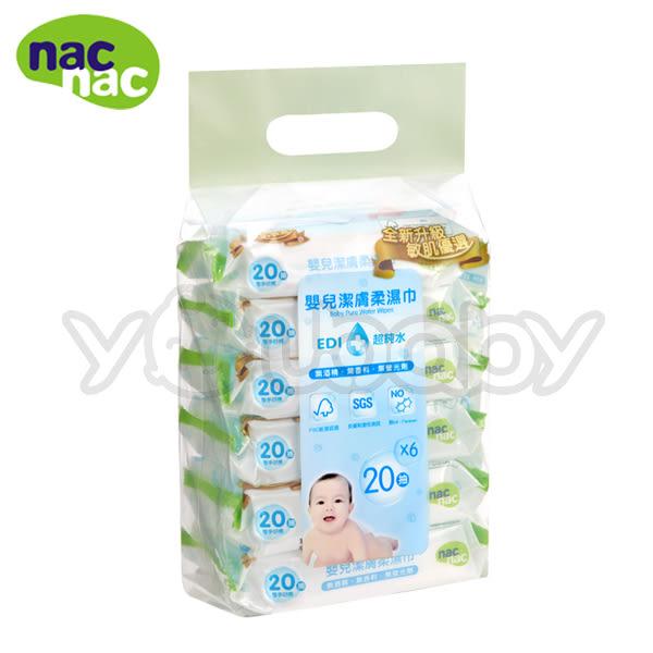 nac nac EDI 超純水潔膚柔濕巾隨身包20抽x6包入/濕紙巾