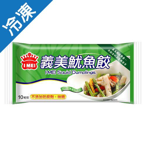義美魷魚餃10入83g【愛買冷凍】