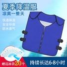 高溫防暑冰袋墊製冷服涼背心空調衣隔熱馬甲...