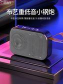 無線藍芽音箱迷你超重低音炮便攜式插卡手機小音響大音量微信收錢提示播報器3d環繞家用 宜品