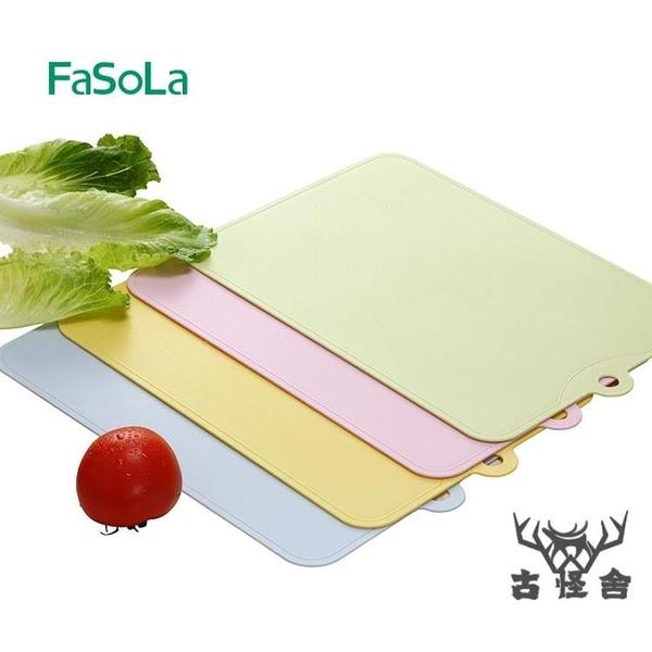 廚房切菜板切水果板寶寶輔食刀板砧板塑料案板【古怪舍】