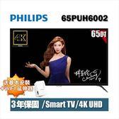 ★送2禮★[專案]PHILIPS飛利浦 65吋4K UHD聯網液晶+視訊盒65PUH6002