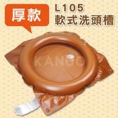【加厚款】吹氣式軟式洗頭槽 軟式洗頭套 L105