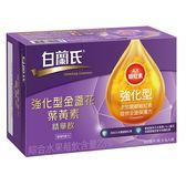 白蘭氏強化型金盞花葉黃素精華飲 6入