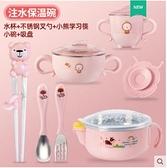 寶寶注水保溫碗不銹鋼吸盤碗嬰幼兒碗勺叉套裝輔食碗工具兒童餐具 童趣屋