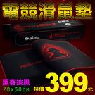 AIBO 黑 MA-40 黑客披風 超級玩家遊戲滑鼠墊