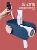 吹風機架 衛生間吹風機架免打孔浴室置物架壁掛電吹風掛架廁所收納風筒架子 韓流時裳