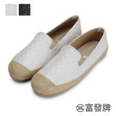 【富發牌】人氣菱格紋草編懶人鞋-黑/白  1BA101