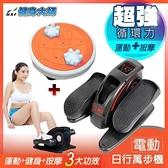 【南紡購物中心】健身大師-專利型超強循環電動按摩健身突破組(健步機/健走機/健身大師/抖抖機)