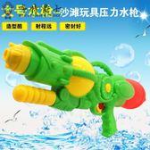 水槍新款槍水炮40CM熱賣玩具氣壓水槍仿真槍夏季戲水玩具最後1天下殺75折