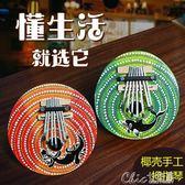 非洲椰殼拇指琴印尼產手撥琴手指琴便攜卡林巴琴七音手繪民族樂器 Chic七色堇