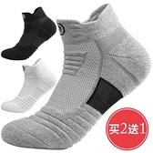 買2送1 襪子男短襪運動襪中筒籃球襪短筒防臭吸汗加厚專業跑步襪【貼身日記】