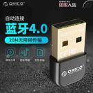 藍芽適配器 ORICO USB電腦藍芽適...