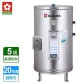 【櫻花牌】智慧省電不鏽鋼儲熱式電能熱水器20加侖(EH2000TS4)