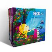 世界經典童話繪本10冊組(附CD)