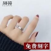 情侶戒指 鈦鋼玫瑰金食指戒指女個性情侶對戒男指環日韓簡約潮人學生刻字 交換禮物
