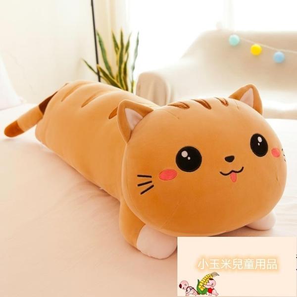 毛絨床上玩偶玩具抱枕長條公仔女孩布娃娃睡覺【小玉米】