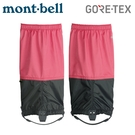 【Mont-Bell 日本 GORE-TEX Light Spats Long 綁腿《桃紅》】1129429/防水/腿套/戶外