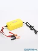 充電器 踏板摩托車電瓶充電器12v全自動智能蓄電池充電機 快速出貨