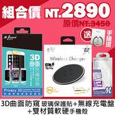 APPLE iPhone8 8Plus i8+【3D曲面防窺玻璃保護貼+無線充電盤+軟硬殼】超值組合包【MQueen膜法女王】