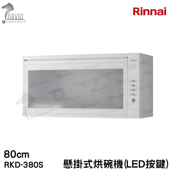 《林內牌》懸掛式 烘碗機(LED按鍵) RKD-380S(80cm)