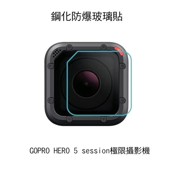 ☆愛思摩比☆GOPRO HERO 5 session 極限攝影機 鋼化防爆玻璃貼 高硬度 高清晰 高透光 9H