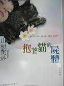 【書寶二手書T1/一般小說_NPF】抱著貓的屍體_鄭美滿, 山村美紗