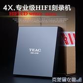 外置光驅 TEAC 4速.專業HIFI無損音樂CD刻錄機 外置DVD光驅 快速出貨