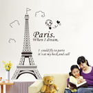 無痕壁貼 巴黎埃菲爾鐵塔居家裝飾牆壁貼紙《生活美學》