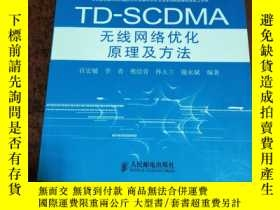 二手書博民逛書店TD-SCDMA無線網絡優化原理及方罕見(TD-SCDMA技術叢