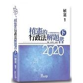 植憲的行政法解題書(下)(5版0