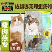 【培菓平價寵物網】Nutram加拿大紐頓》新專業配方貓糧I17室內化毛貓雞肉燕麥6.8kg送貓零食一包