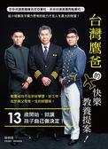 (二手書)台灣鷹爸的快樂教養提案:13歲開始,就讓孩子自己做決定!
