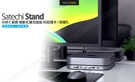 Satechi Stand Hub Mac Mini 專用 USB-C 鋁質 擴充底座 SD記憶卡 / 耳機孔 M1晶片適用
