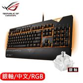 ASUS 華碩 ROG Strix Flare Call of Duty 聯名 RGB機械鍵盤 銀軸