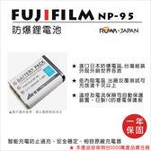 攝彩@樂華 FOR Fuji NP-95 相機電池 鋰電池 防爆 原廠充電器可充 保固一年