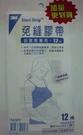 3M免縫膠帶剖腹專用 (55*45mm-量)【躍獅】