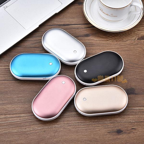 【買一送三】電子暖暖包 暖手寶 暖蛋 USB充電 熱水袋 熱水瓶 非行動電源
