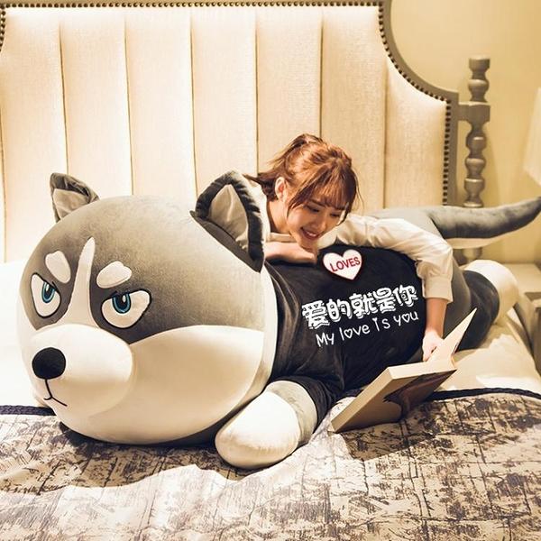 枕頭 抱枕 哈士奇公仔布娃娃女孩可愛二哈毛絨玩具狗熊玩偶睡覺抱枕520禮物【限時八折】