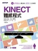 二手書博民逛書店《Kinect體感程式設計入門:使用C#(附光碟)》 R2Y ISBN:9789862765845