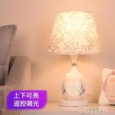 檯燈 歐式陶瓷臺燈現代簡約臥室床頭燈喂奶客廳書房個性創意浪漫調光燈3C公社