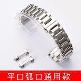 手錶帶鋼錶帶不銹鋼男女代用天梭浪琴手錶帶弧口錶鍊配件 18 20mm    電購3C