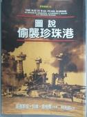 【書寶二手書T8/一般小說_LNY】圖說偷襲珍珠港_哥德斯坦