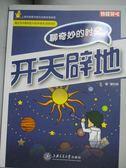 【書寶二手書T1/科學_WGX】開天辟地:聊奇妙的時空_廖伯琴(主編)