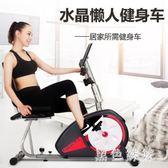 水晶運動臥式健身車靜音動感室內單車老人康復腳踏車健身器材家用 js10027『黑色妹妹』