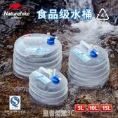 NH挪客 10-15L升折疊水桶折疊水壺折疊水袋戶外野營便攜儲水器YTL 皇者榮耀